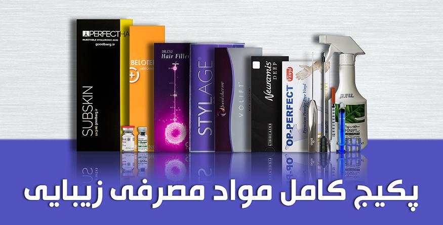 پکیج مواد مصرفی زیبایی پزشکی